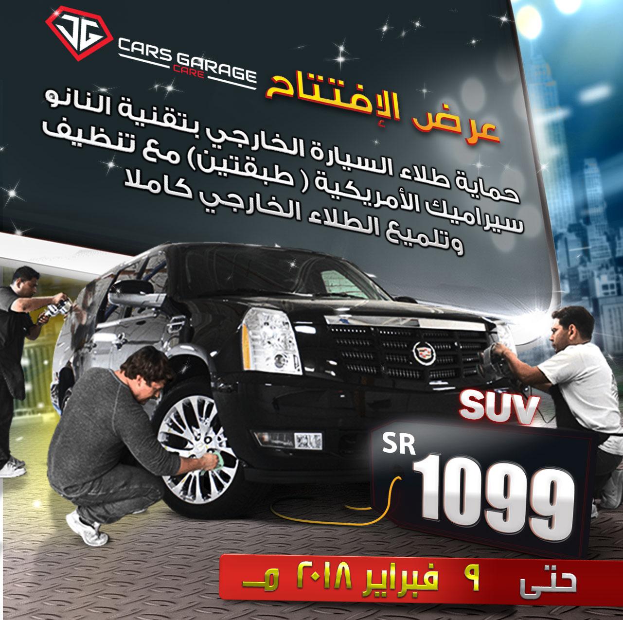 instagram-SUV-Opening-OfferTEXT